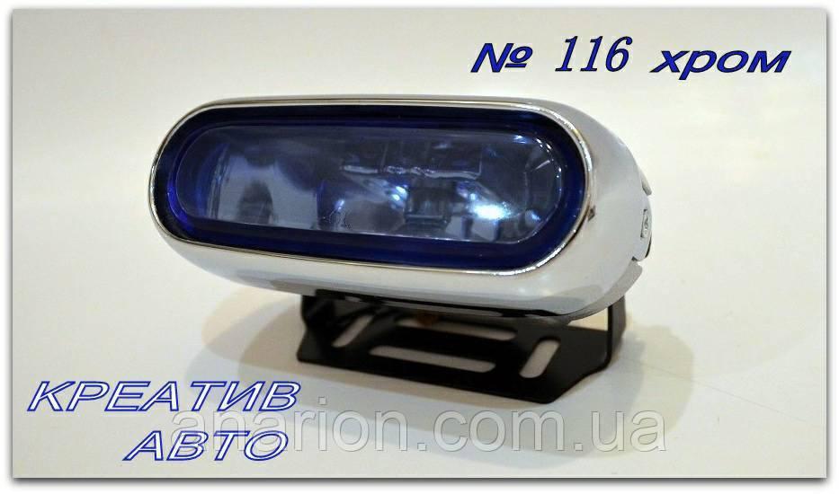 Дополнительные фары №116 (синие)