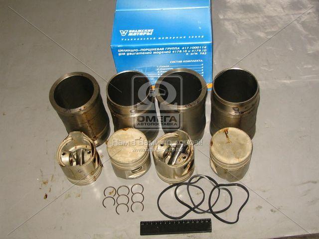 Гильзо поршневая группа УАЗ (ГП+Палец)  Мотор-комплект (пр-во УМЗ). 417.1000114. Ціна з ПДВ.