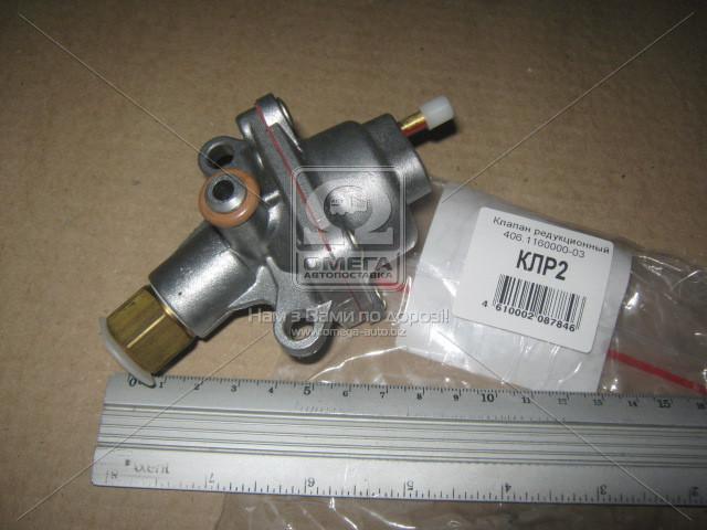 Клапан редукционный  КЛР2 УАЗ (топливопровод  406.1104058-20) (пр-во ПЕКАР). 406-1160000-03. Ціна з ПДВ.