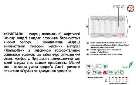 ✅ Ортопедический матрас  Кристалл 80x190 см. Велам, фото 2