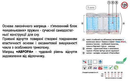 ✅ Ортопедический матрас  Аврора 80x190 см. Велам, фото 2
