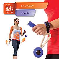 Гантели утяжелители для спортивной ходьбы и фитнеса Swing Weights