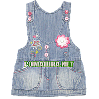 Детский джинсовый сарафан с вышивкой р. 74-80 для девочки ткань ДЖИНС Турция 4023 Синий 74