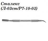Сталекс (Л-03ст/P7-10-03) Лопатка маникюрная (прямоугольный пушер+пика)