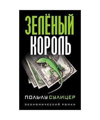 Зелений король Поль-лу Суліцер Економічний роман