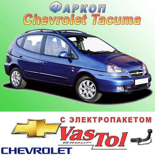 Фаркоп (прицепное) на Шевроле Такума (Chevrolet Tacuma), фото 1