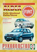 FIAT ALBEA / PALIO / PALIO WEEKEND / SIENA   Модели с 1998 года   Руководство по ремонту и эксплуатации