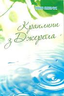 Краплини з Джерела. Л. Омельчук