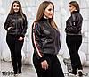 Женский стильный спортивный костюм кофта стеганная эко кожа штаны трикотаж размеры 48 50 52 54 56
