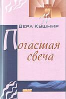 Погасшая свеча. Вера Сергеевна Кушнир.