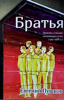 Братья. Повесть в стихах, написанных в узах/  Евгений Пушков
