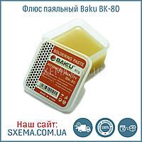 Флюс-паста Baku BK-80 нейтральный 50гр
