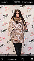 Женская куртка пуховик Snow Queen (натур.пух, двухсторонняя)