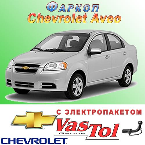 Фаркоп (прицепное) на Chevrolet Aveo (Шевроле Авео)