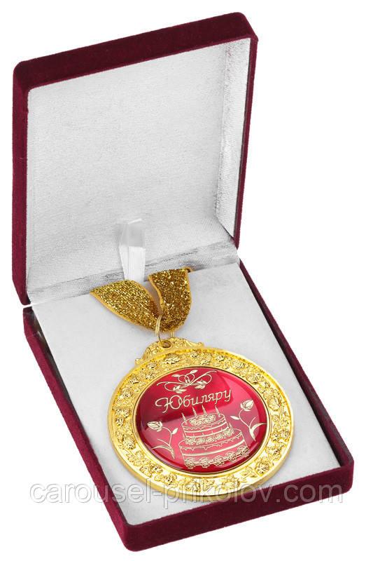 "Медаль праздничная ""Юбиляру"" в коробке"