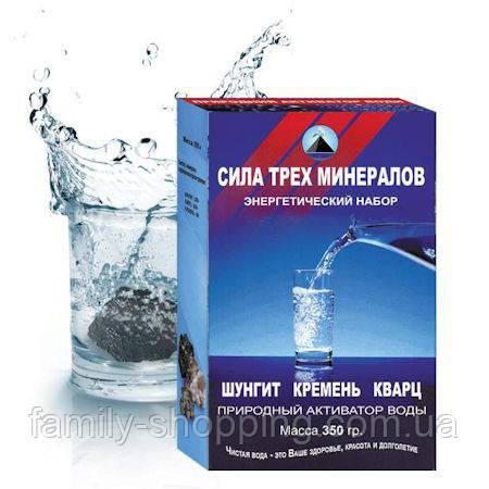 """Энергетический набор (активатор воды) """"Сила трех минералов"""" (шунгит, кремень, кварц)"""