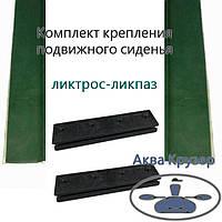 Ликтрос-ликпаз - Комплект крепления подвижного сиденья для лодки ПВХ, цвет рельса зеленый , фото 1