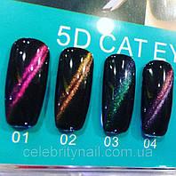 Гель лак Nail Expert Cat eye 5D 10мл