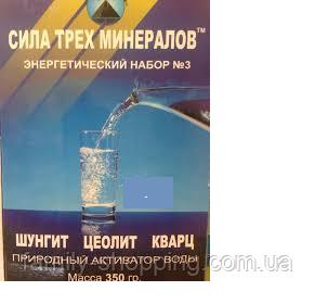 """Энергетический набор (активатор воды) """"Сила трех минералов"""" (шунгит, цеолит, кварц)"""
