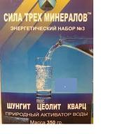 """Энергетический набор (активатор воды) """"Сила трех минералов"""" (шунгит, цеолит, кварц) 350"""