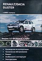RENAULT / DACIA DUSTER   Модели с 2009 года   Руководство по ремонту и эксплуатации, фото 1