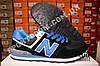 Кроссовки New Balance 574 Black Blue Черные мужские реплика, фото 4