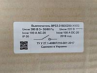 Рубильник ВР 32-100А