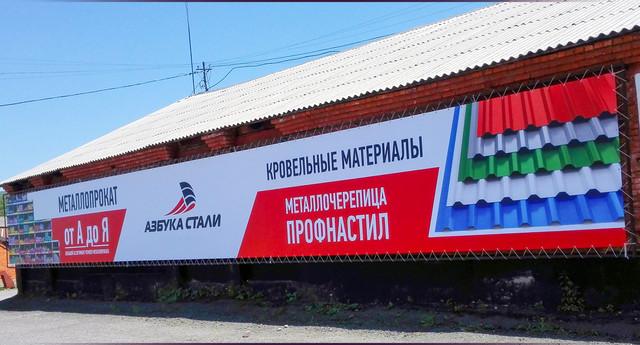 Наружная баннерная реклама