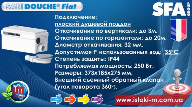 купить насос для душевого поддонаsfa sanidouche flat