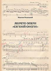Максим Рильський. Лібрето опери «Євгеній Онєгін»: український переклад