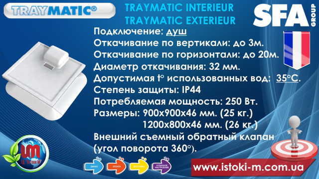купить sfa traymatic