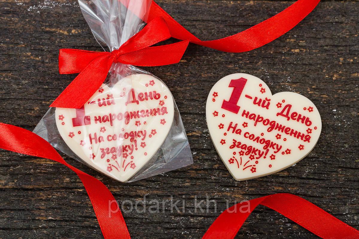 Шоколадні сердечка на 1-й день народження
