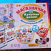 """Магазин Home Supermarket """"Касса С Продуктами"""" Ps"""