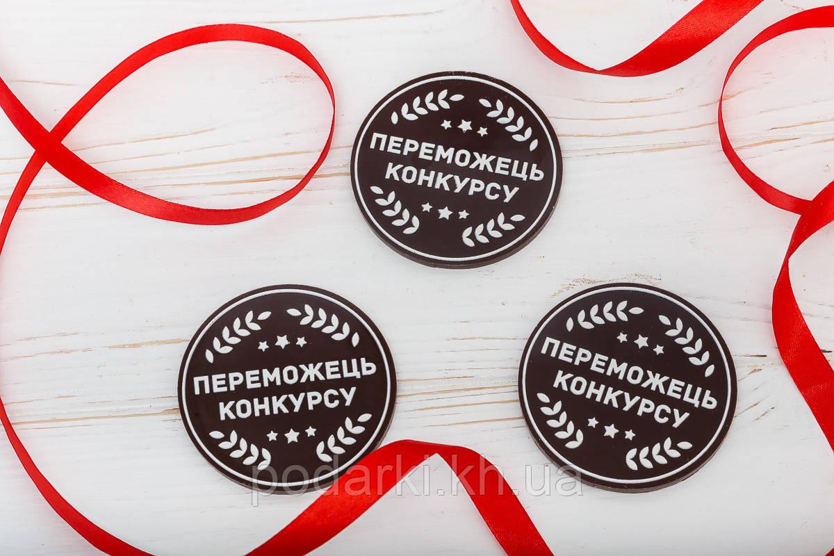 Медаль переможцю конкурсу