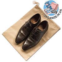 Мешок-пыльник для обуви с затяжкой (бежевый)