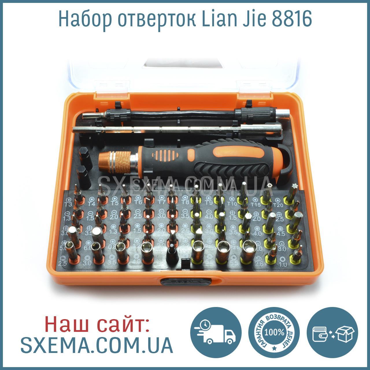 Набор отверток LianJie 8816 53в1 для ноутбуков и телефонов