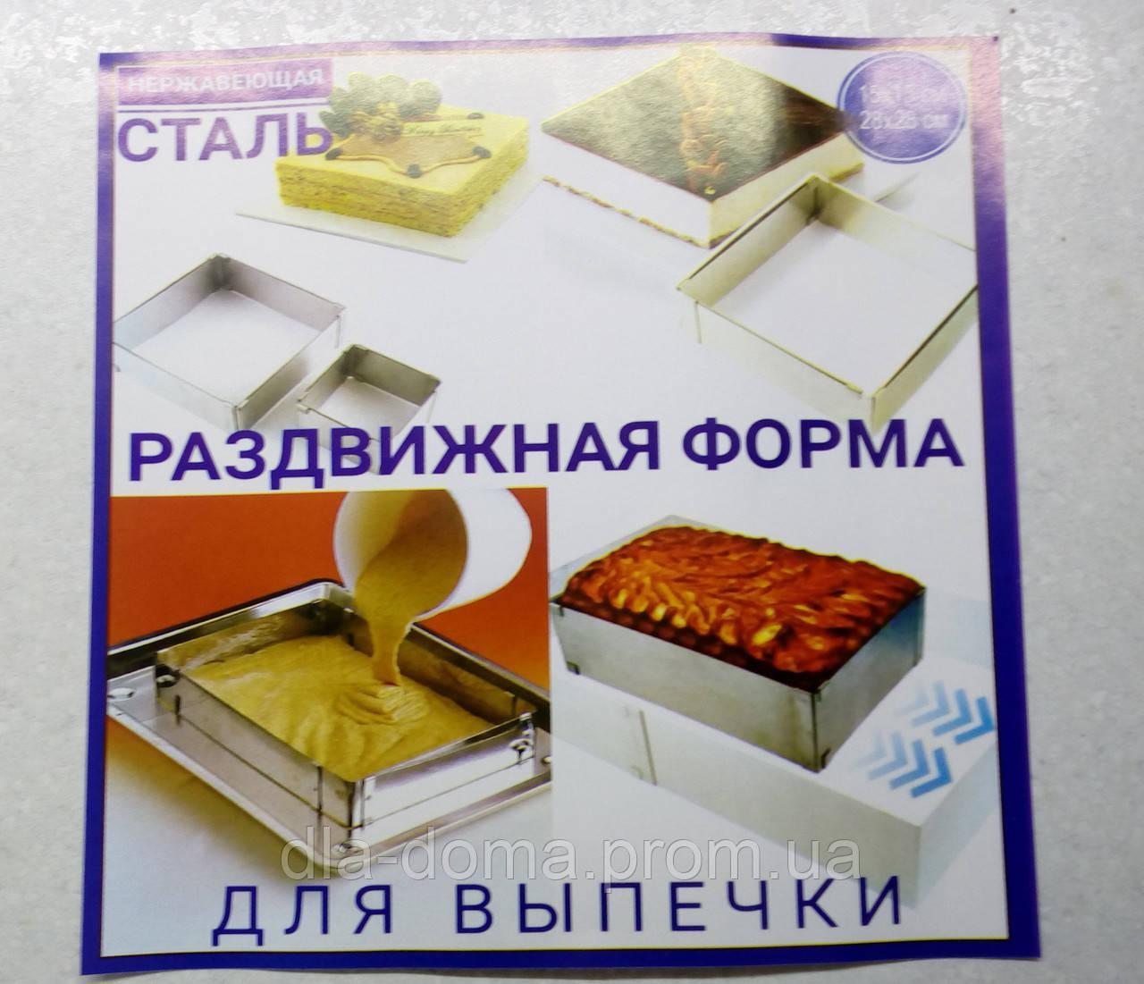 Форма  для выпекания раздвижная