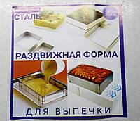 Форма  для выпекания раздвижная, фото 1