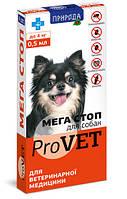 """""""МЕГА СТОП ProVet"""" капли от блох и клещей для собак до 4 кг (1 пипетка), Природа™"""