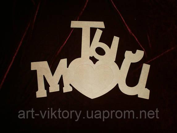 Фоторамка Ты мой (44 х 58 см), декор, фото 2