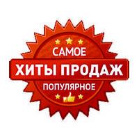 """""""Ходовые"""" модели"""