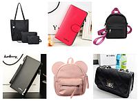 Новая поставка сумок, рюкзаков и кошельков!