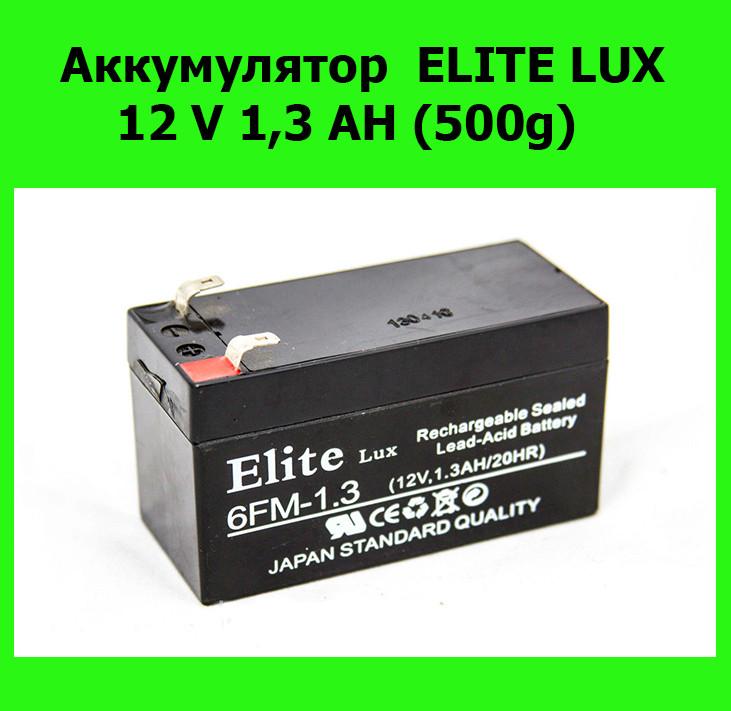 Аккумулятор ELITE LUX 12 V 1,3 AH (500g)