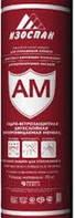 Изоспан AМ ветрозащитная 3-х слойная мембрана