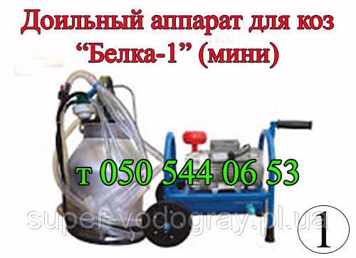 Доильный аппарат для коз и овец Белка-1, Белка-2
