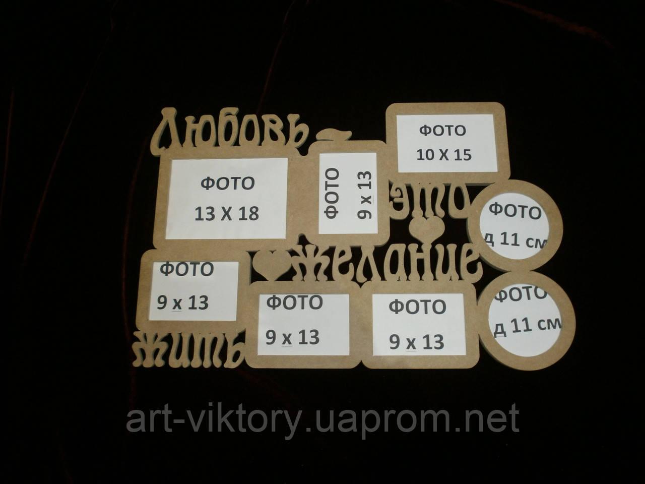 Фоторамка Любовь - это... (60 х 38 см), декор