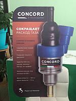 Скоростные форсунки CONCORD - это реальные способ сэкономить на газовом топливе!