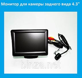 """Монитор для камеры заднего вида 4.3"""", фото 2"""