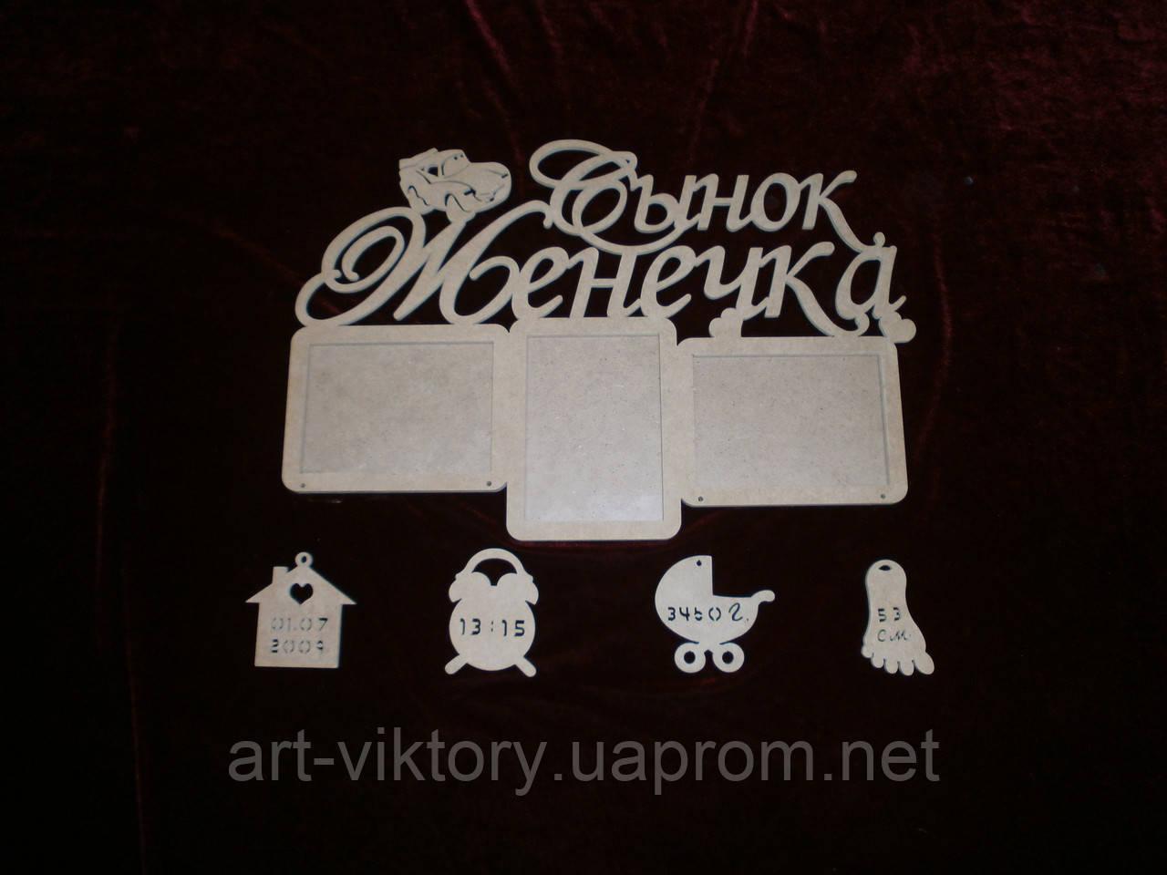 Фоторамка Синку Женечка з метрикою, декор (58 х 39 см)