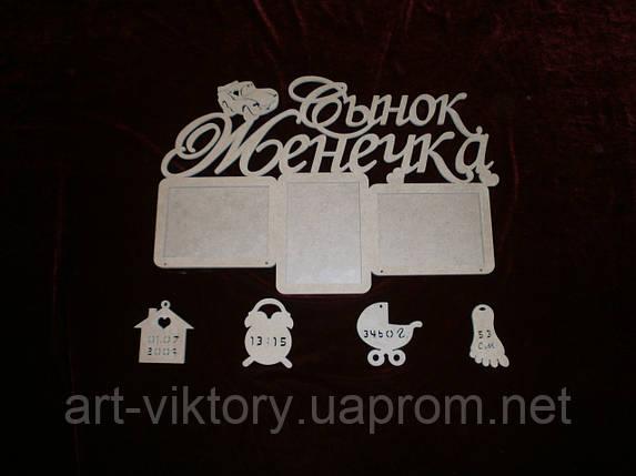 Фоторамка Синку Женечка з метрикою, декор (58 х 39 см), фото 2